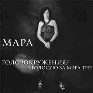 Мара - Головокружения/ Я Голосую За Мэра-Гея! download mp3